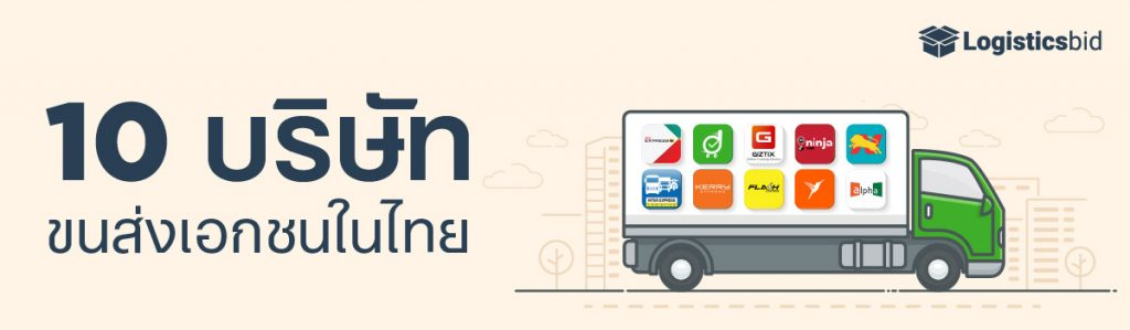 Top 10 Logistics Companies in Thailand